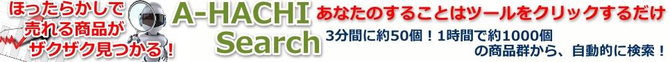 a-hachi-search