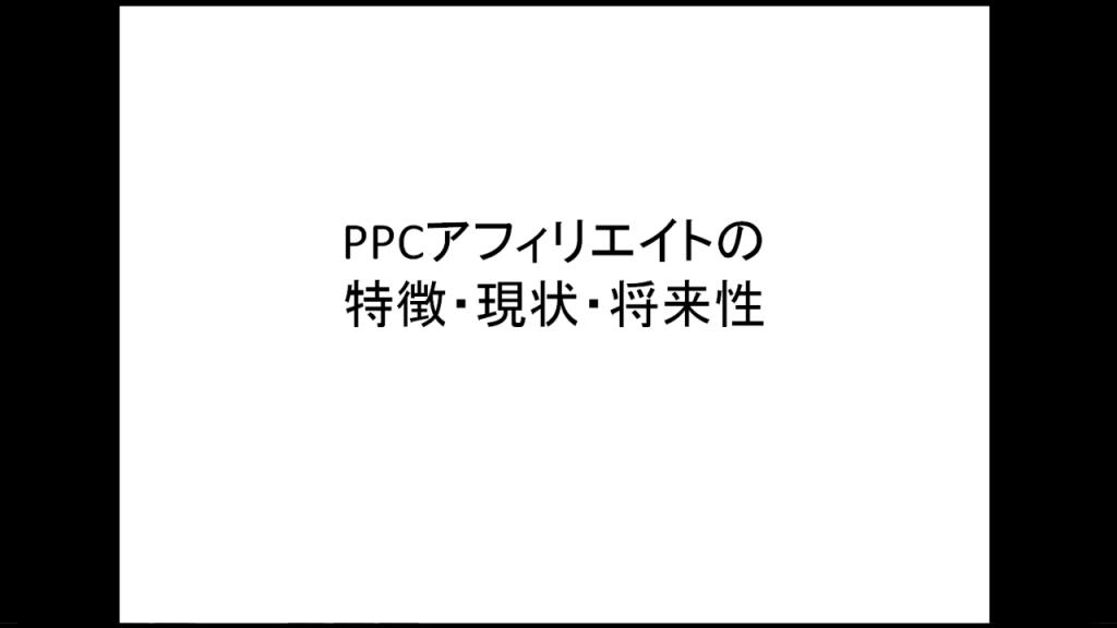 PPCアフィリエイトの特徴・現状・将来性(動画)