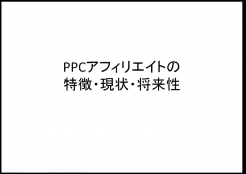PPCアフィリエイトの特徴・現状・将来性