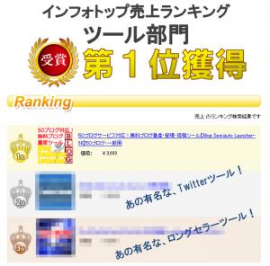 インフォトップ売り上げランキング ツール部門第1位