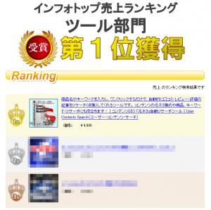 インフォトップ売り上げランキングツール部門第1位