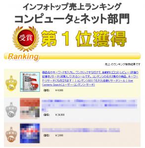 インフォトップ売り上げランキングコンピュータとネット部門 第1位
