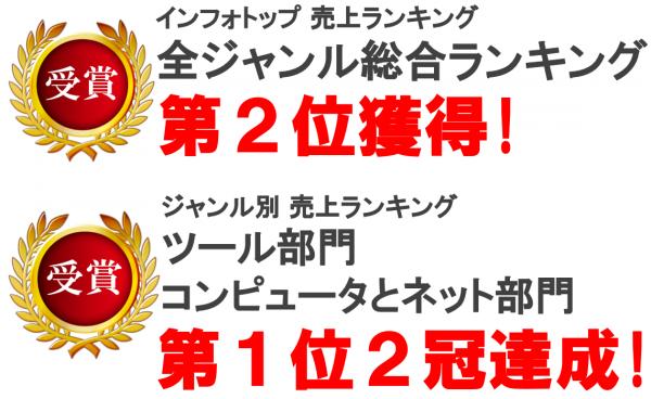 インフォトップランキング第2位獲得、ジャンル別第1位2冠達成!