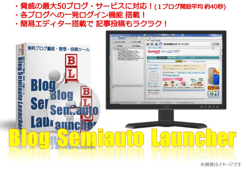 「Blog Semiauto Launcher」ご使用の感想です。