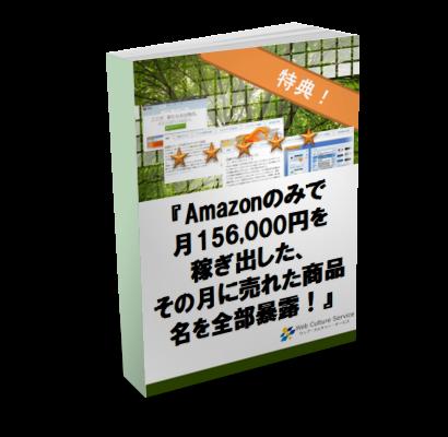特典:加藤がAmazonのみで月156,000円を稼ぎ出した、 その月に売れた商品名を全部暴露!