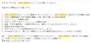 バージョンアップメール01