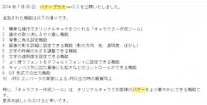 バージョンアップメール02