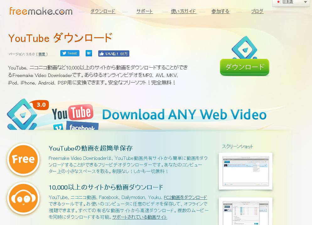 保護中: Freemake Video Downloader ネット上で閲覧する動画教材を、MP4形式の動画ファイルでダウンロードして、iPhoneで繰り返し学習する方法