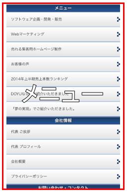 モバイルサイト構成02