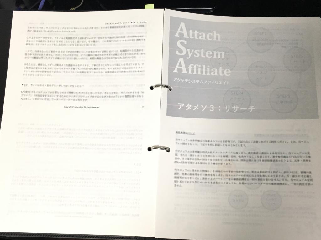アタッチシステムアフィリエイト(ASA)印刷