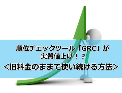 GRC実質値上げ!?旧料金で使い続ける方法