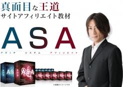 アタッチシステムアフィリエイト(ASA)