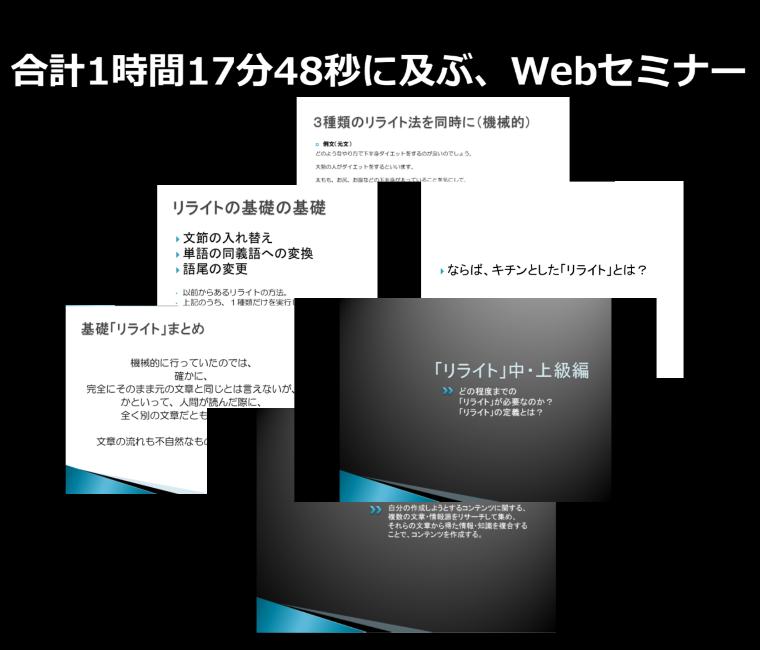 リライトWebセミナー