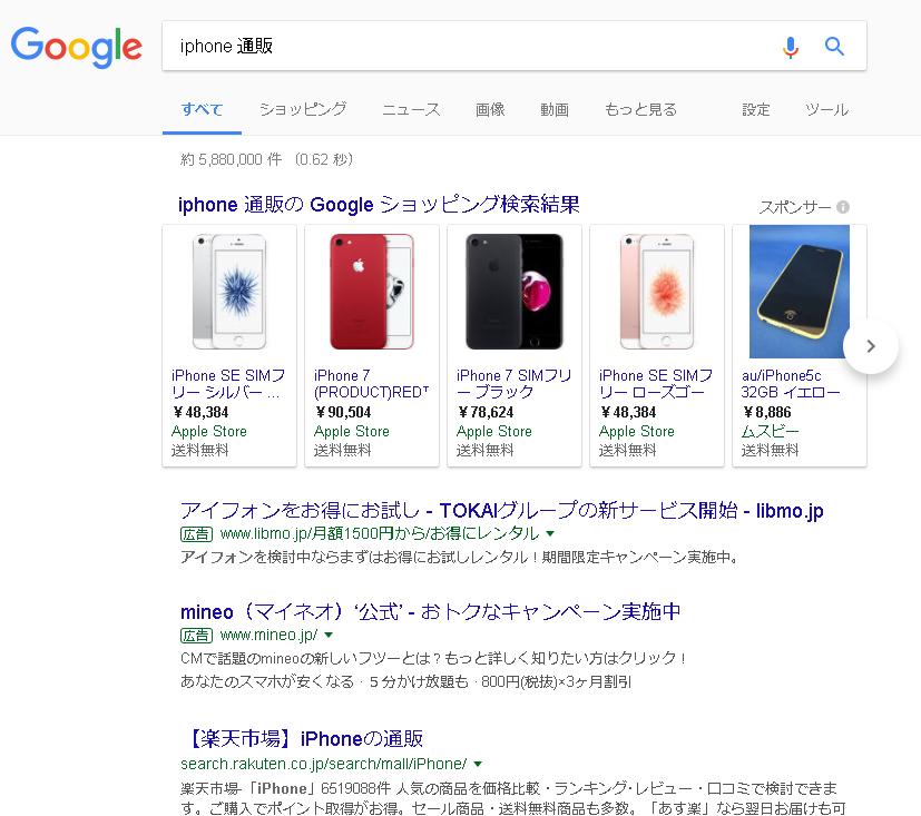 Googleショッピング検索結果