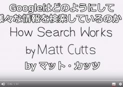 Googleはどのようにして様々な情報を検索しているのか?