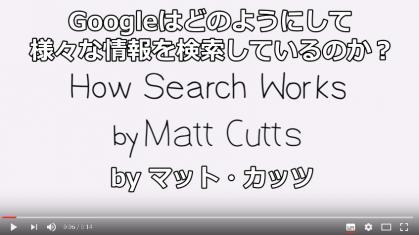 【SEO対策情報】Google検索の仕組み|Googleはどのようにして様々な情報を検索しているのか?