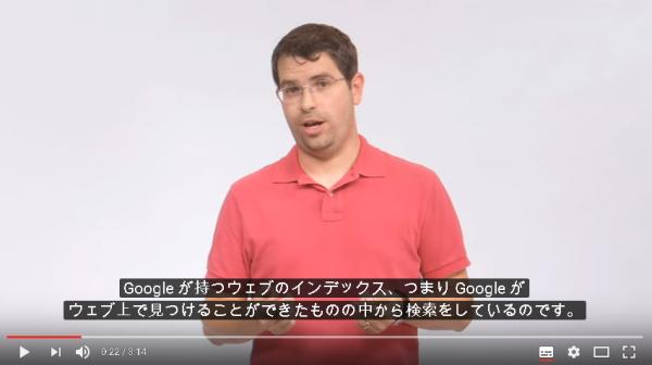 Googleが持つウェブのインデックス、 つまりGoogleがウェブ上で見つけることができたものの中から検索をしているのです。