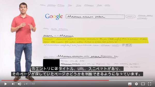 各エントリにはタイトル、URL、スニペットがあり、 そのページが探していたページかどうかを判断できるようになっています。