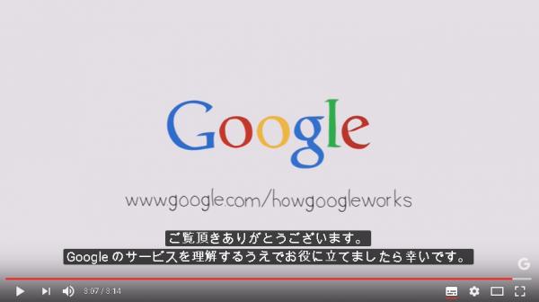 ご覧頂きありがとうございます。Googleのサービスを理解するうえでお役に立てましたら幸いです。