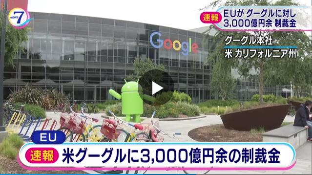 NHKニュース映像、Google、EUから独占禁止法で制裁金3,000億円