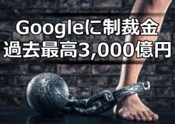 Google制裁金、過去最高3,000億円