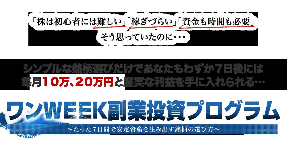 ワンWEEK副業投資プログラム【佐藤茂利】は本当に1週間で稼げるのか?検証してみた。