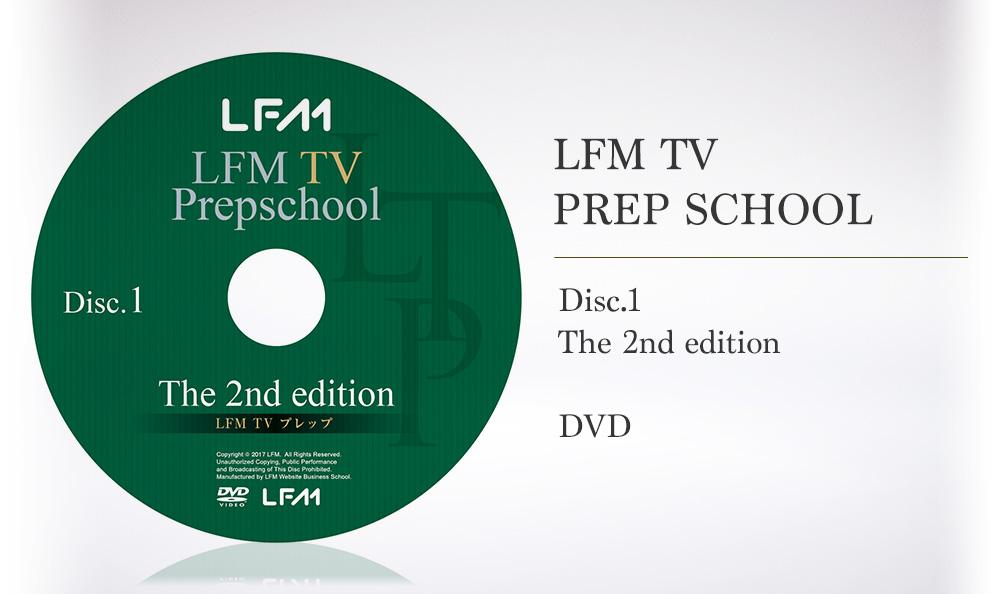 「LFM-TV プレップ The 2nd Edition DVDパッケージ」