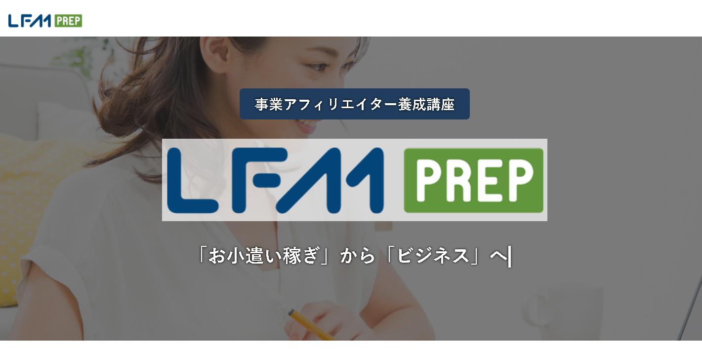 LFM-TV プレップ The 2nd Edition DVDパッケージ