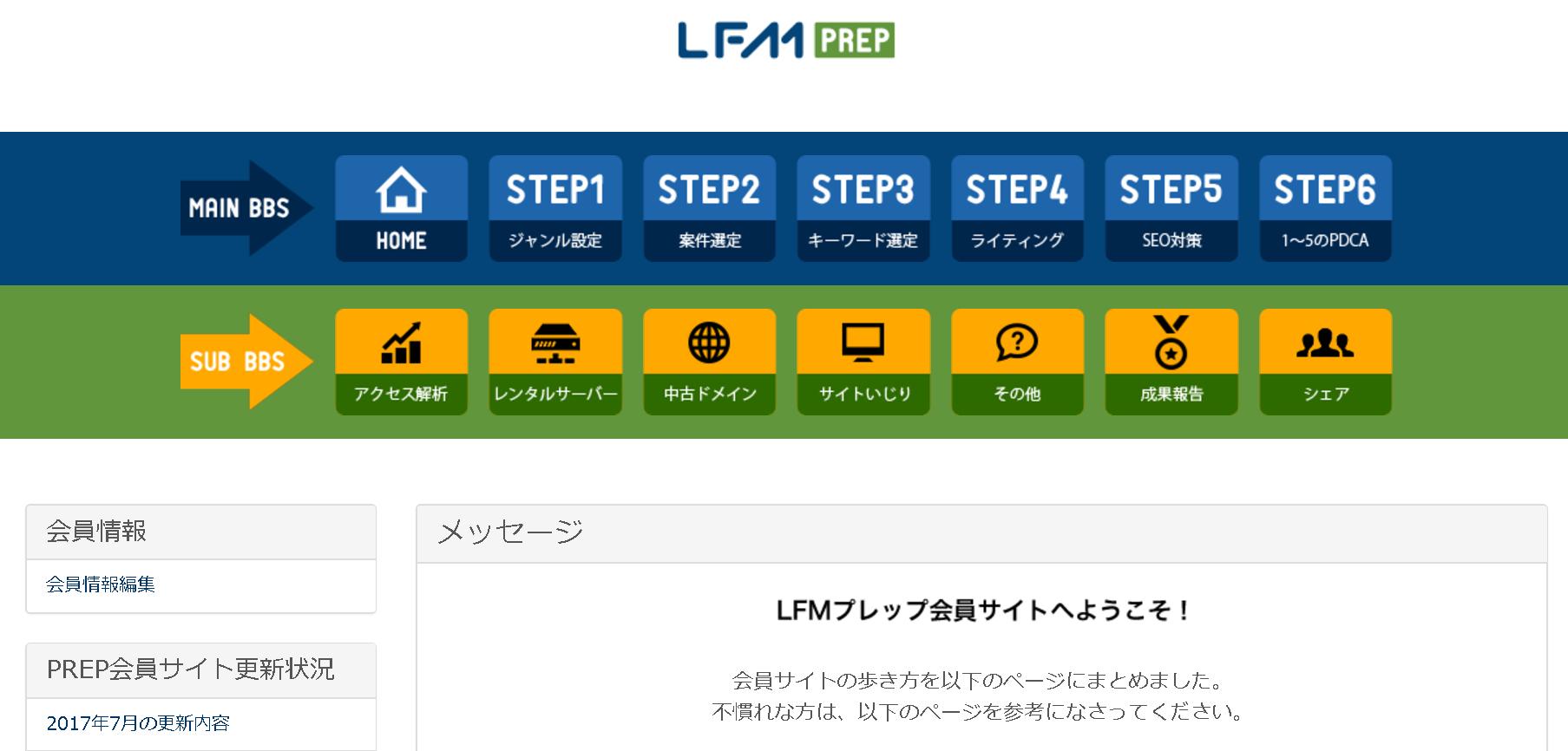 LFM会員サービス
