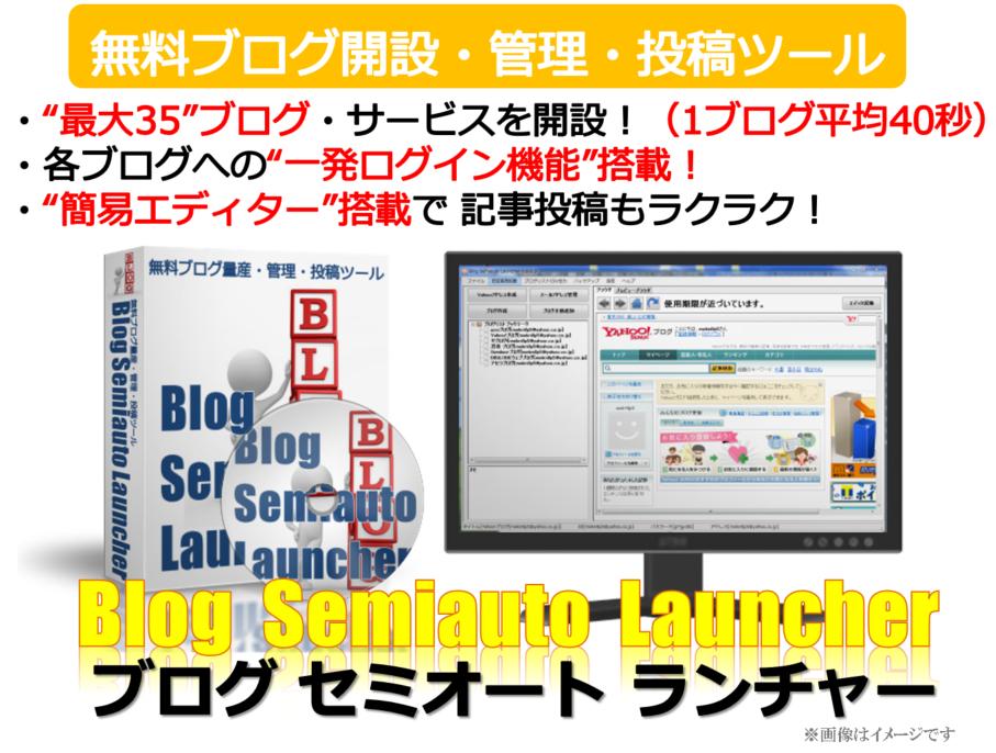 Blog Semiauto Launcher(ブログ・セミオート・ランチャー)