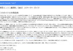 検索エンジン最適化(SEO)スターター ガイド