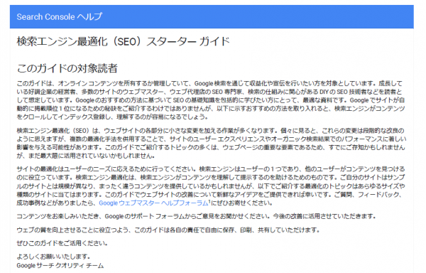 【2017年最新・PDF版】Google公式「検索エンジン最適化(SEO)スターター ガイド」