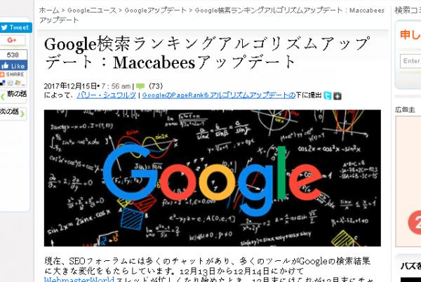 【SEO対策情報】マカビーアップデートとは(Maccabees Update)|Google検索アルゴリズム更新、実はこんなのもあった!