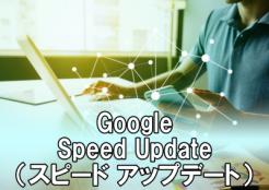 """Speed Update""(スピード アップデート)"