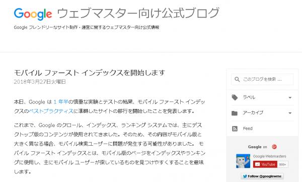 GoogleWebマスター向け公式ブログ