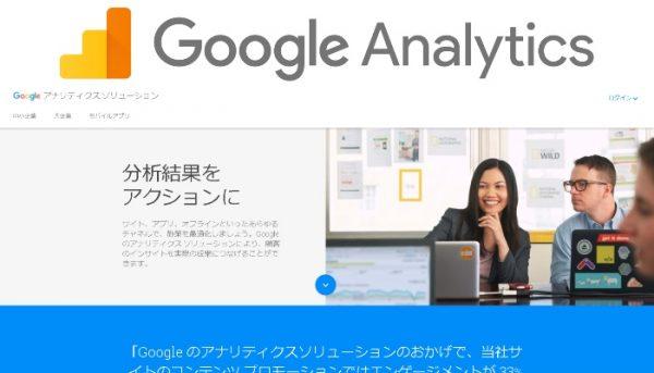 Google Analytics(グーグル・アナリティクス)公式サイト