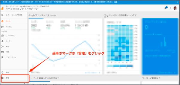 Google Analytics(グーグルアナリティクス)設定変更