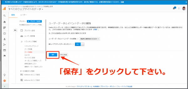 Google Analytics(グーグル・アナリティクス)保存をクリック