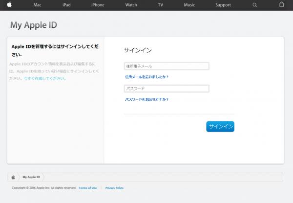 Appleをかたるフィッシング詐欺画面