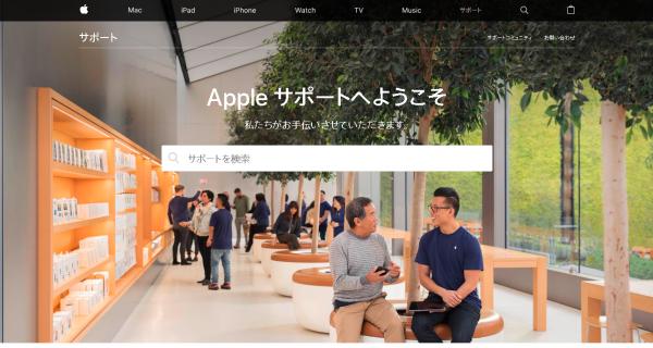 Apple(アップル)サポート