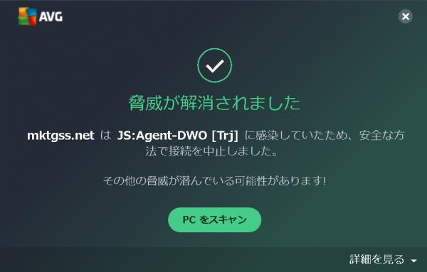セキュリティ・ソフト