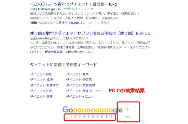 Google無限スクロール、PCの検索結果