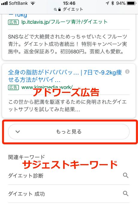 Google無限スクロール、もっと見るボタン