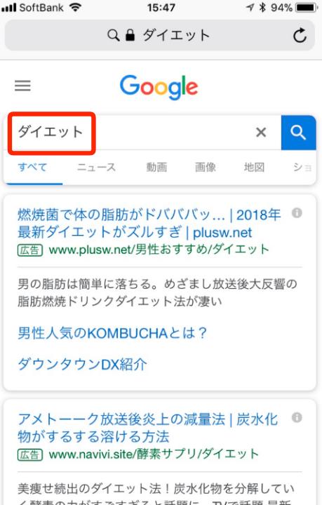 Googleモバイル検索の無限スクロール