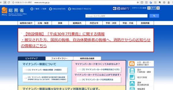 SSL化されていない総務省のホームページ
