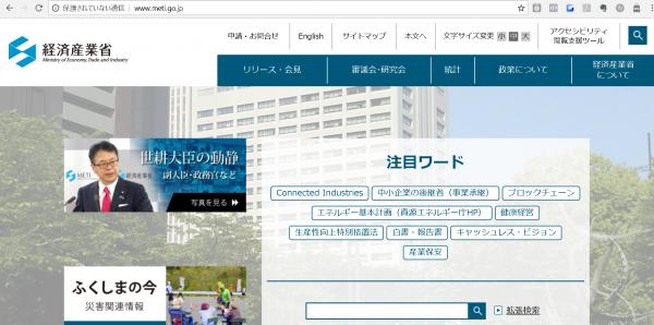 SSL化されていない経済産業省のホームページ