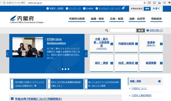 保護されていない通信と表示される内閣府のホームページ