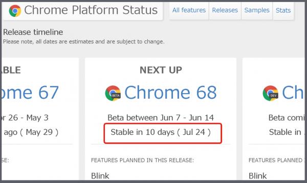 Google Chrome68に切り替わる時期