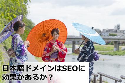 日本語ドメインは2019年現在、SEO対策に効果があるか?